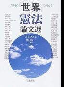 『世界』憲法論文選 1946−2005