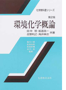環境化学概論 第2版 (化学教科書シリーズ)