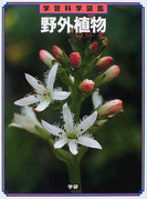 学習科学図鑑 新訂版 野外植物