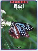 学習科学図鑑 新訂版 昆虫1 チョウ・ガ