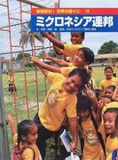 体験取材!世界の国ぐに 10 ミクロネシア連邦