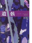 遺骸 (文芸シリーズ)