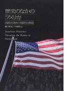 歴史のなかの「アメリカ」 国民化をめぐる語りと創造