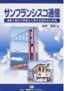 サンフランシスコ通信 運輸と観光の側面から探る米国社会の特徴