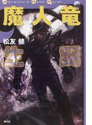 魔人竜生誕 ゲームノベル (Adventure Game Novel)