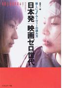 日本発映画ゼロ世代 新しいJムーヴィーの読み方 (Cine Lesson)