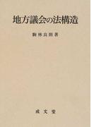地方議会の法構造 (名城大学法学会選書)