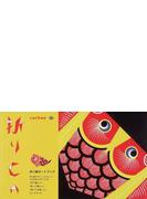 折りCA 折り紙カードブック 1