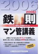 鉄則マン管講義 マンション管理士受験用テキスト 2006年版