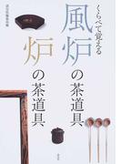 くらべて覚える風炉の茶道具炉の茶道具