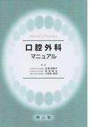 口腔外科マニュアル 4版 (Manual of Dentistry)
