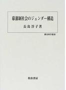 幕藩制社会のジェンダー構造