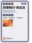 民事執行・保全法 第2版 (有斐閣アルマ Specialized)(有斐閣アルマ)