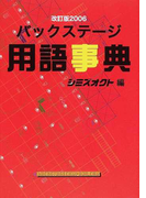 バックステージ用語事典 改訂版2006