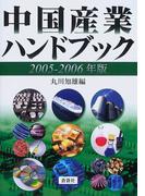 中国産業ハンドブック 2005−2006年版