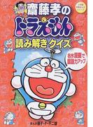 齋藤孝のドラえもん読み解きクイズ 名作漫画で国語力アップ (小学館学習まんがシリーズ)