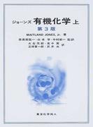 ジョーンズ有機化学 第3版 上