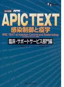 APIC TEXT感染制御と疫学 日本語版 臨床・サポートサービス部門編 (GLOBAL STANDARD SERIES)