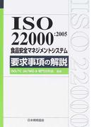 ISO 22000:2005食品安全マネジメントシステム要求事項の解説