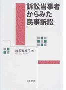 訴訟当事者からみた民事訴訟 (松山大学研究叢書)