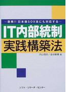 IT内部統制実践構築法 急務!!日本版SOX法にも対応する