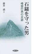 石鎚を守った男 峰雲行男の足跡 (風ブックス)(風ブックス)