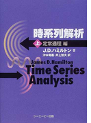 時系列解析 上 定常過程編