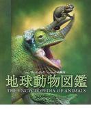 地球動物図鑑 哺乳類・鳥類・爬虫類・両生類・魚類・無脊椎動物