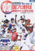 韓国プロ野球観戦ガイド&選手名鑑 KBO韓国野球委員会公認 2006