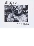 羅漢さん 川上修写眞集