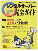 レンタルサーバー完全ガイド Vol.04 怠惰なサイト更新に喝を入れろ! (Impress mook)