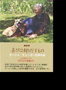 NHK喜びは創りだすもの ターシャ・テューダー四季の庭 永久保存ボックス〈DVD+愛蔵本〉