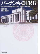 バーナンキのFRB 知られざる米中央銀行の実態とこれからの金融政策