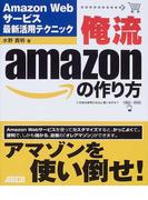 俺流amazonの作り方 Amazon Webサービス最新活用テクニック