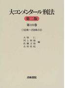 大コンメンタール刑法 第2版 第10巻 193条〜208条の3