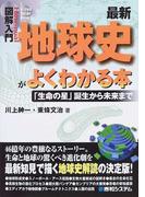 最新地球史がよくわかる本 「生命の星」誕生から未来まで (How‐nual図解入門 Visual Guide Book)