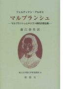 マルブランシュ マルブランシュとキリスト教的合理主義 (椙山女学園大学研究叢書)