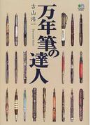 万年筆の達人 最高の万年筆を求めて…
