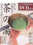 DVDで覚える茶の湯 お茶のお稽古入門書