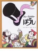ぼうし 改訂版 (評論社の児童図書館・絵本の部屋)