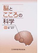 脳とこころの科学