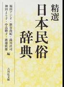 精選日本民俗辞典
