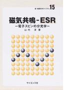 磁気共鳴−ESR 電子スピンの分光学 (新・物質科学ライブラリ)