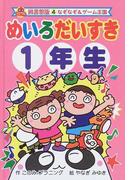 めいろだいすき 図書館版 1年生 (なぞなぞ&ゲーム王国)