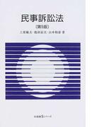 民事訴訟法 第5版 (有斐閣Sシリーズ)