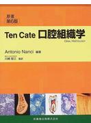 Ten Cate口腔組織学 第6版
