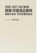 健康・栄養食品事典 機能性食品・特定保健用食品 2006−2007改訂新版