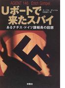 Uボートで来たスパイ あるナチス・ドイツ諜報員の回想