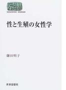 性と生殖の女性学 (SEKAISHISO SEMINAR)