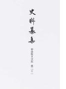 妙法院日次記 第21 (史料纂集)